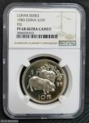 1983年15克生肖猪银币