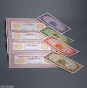 上海钱币学会成立十周年纪念券 (4张一套)