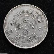 贵州大名誉品黔字二十分