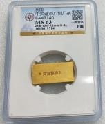 MS63  民国 上海版 中央造币厂 厂铭版一两厂条  31.2克  深打版少见 一流好品相     BA 49140