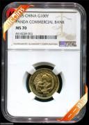 2005年NGC70级1/4盎司中国工商银行股份有限公司成立熊猫纪念金币