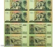 康银阁 第四套人民币连体钞1980年50元连体钞四连体 8050四连体