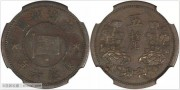 【金蛋计划】1939年伪满洲国5厘-诺曼雅阁斯旧藏-NGC MS62