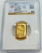 MS63 早期 香港滙豐銀行 狮子头1兩金锭黄鱼 37.6克 9999金    50-60年代
