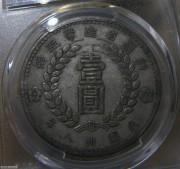 1-12PCGS XF40新疆1949