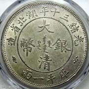 湖北省造大清银币双龙库平一两小字