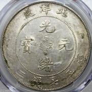 PCGS-AU97 北洋34年七钱二分 满文带点