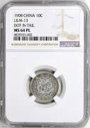 NGC-MS64PL 造币总厂七分二厘银样