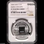 2008年1盎ub8优游登录娱乐官网北京国际钱博会银币NGC PF70