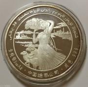 1985年新疆成立30周年5盎司银章