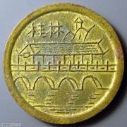 UNC 桂林代用币