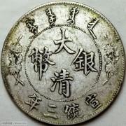 宣统三年大清银币壹圆浅版