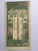 南昌茬港市义记钱壹千文(光绪年)