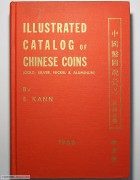 九成新 《中国币图说汇考》 耿爱德著