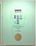 《中国机制银元目录》 周沁园/沈雪明(签/印)