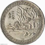 PCGS-UNC 财政部中央造币厂桂林分厂周年纪念章