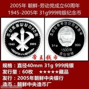 【欣赏品】2005年 朝鲜-劳动党成立60周年纪念银币