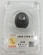 中乾评级 AU58  泰国拉玛四世 1851-68 年 61.1克 戳记清晰 包浆极美 少见4 珠银锭,