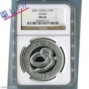 2001年蛇年生肖1盎司银币NGC66分