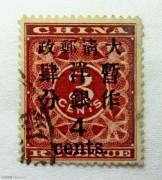 1897年红印花加盖大字4分旧票