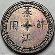 四川綦江铅质代用币 一套四枚