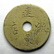 AU 民国上海远东饭店壹两代用币