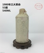 贵州茅台地方国营(三大革命)1980年  53度 540ml