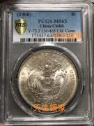 北洋34年七錢二分 PCGS MS63