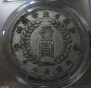 1-81PCGS XF45原味美品新疆壹元1949