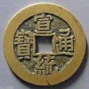 华夏-88 清代宣统通宝宝泉大样 4.2g