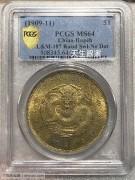 湖北宣統七錢二分 PCGS MS64