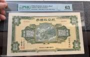 1941年航空救国券 五十元 PMG 63EPQ