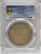 造币总厂  PCGS XF45