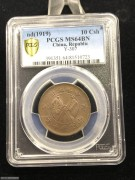PCGS 64 第一名山西中华铜币10文