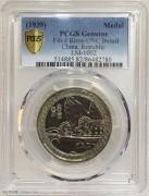 PCGS UNC中央造币厂桂林分厂 周年纪念章