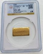UNC MS61 民国上海版中央造币厂布图一两厂条金锭B51313,977.2厂名版  好品相难找