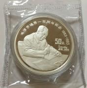 1993年毛泽东诞辰100周年银币5盎司