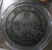 1-130PCGS VF30原味老包浆四川宣统