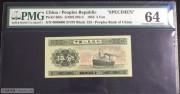 1953年第二版人民币伍分(票样)