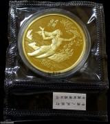 1995黄河文化(第一组)女娲补天5盎司纪念金币(非卖品-精品展示)