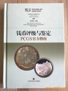 【钱币评级与鉴定 PCGS官方指南】 孙老师签名本