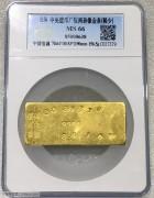 宝诚-MS66 民国 中央造币厂 孙像布图