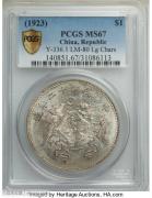顶级藏品PCGSMS67龙凤银币,顶级大名誉品,顶级分数-冠军分MS67(2枚),稀缺版别-大字版