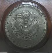 PCGS AU53云南宣统七钱二分