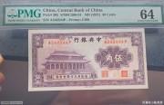 中华书局版 中央银行伍角