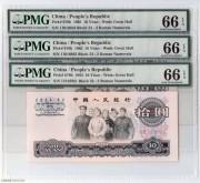 PMG-66 1965年三版币拾圆11016861/62/63