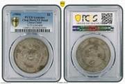 PCGS-VF 光绪26年北洋造七钱二分