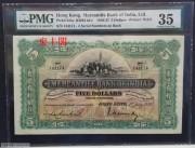 1936年有利銀行 伍圓
