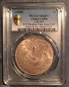 PCGS MS65+北洋三十四年七钱二分