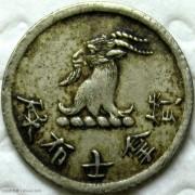 香港唏士洋行吉羊银质代用币